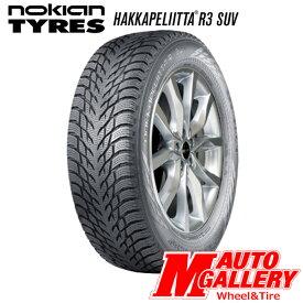 285/45R20 20インチ 112T XLノキアン NOKIAN ハッカペリッタ HAKKAPERIITTA R3 SUV新品 スタッドレスタイヤ 単品