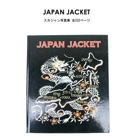 【メール便配送】JAPAN JACKET スカジャン写真集232ページ
