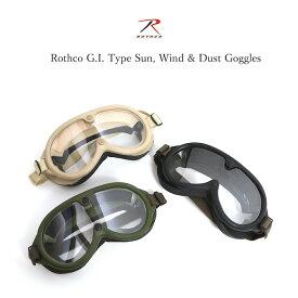 【エントリーでポイント10倍】ROTHCO ロスコ ダストゴーグル Rothco G.I. Type Sun, Wind & Dust Goggles バイク用ゴーグル ゴーグル サバイバル アウトドア 【楽ギフ_包装】【楽ギフ_メッセ】