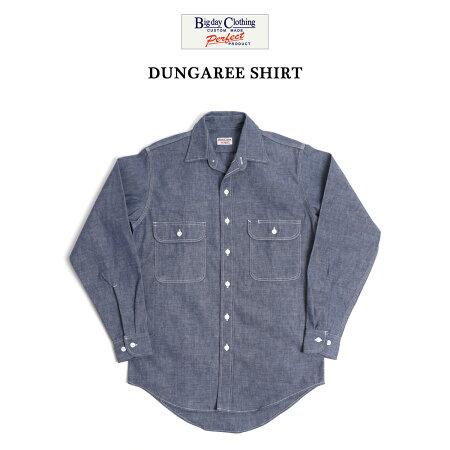 BIGDAYビッグデイシャツメンズ長袖デニムダンガリーシャツヘビーウェイト80sスタイル綿100%日本製