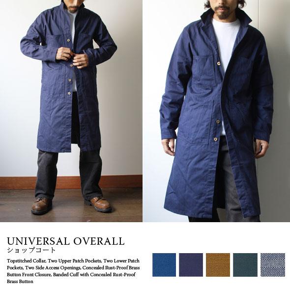 ショップコート/全5色 ユニバーサルオーバーオール(UNIVERSAL OVERALL)【SALE品・ラッピング・返品・交換不可】