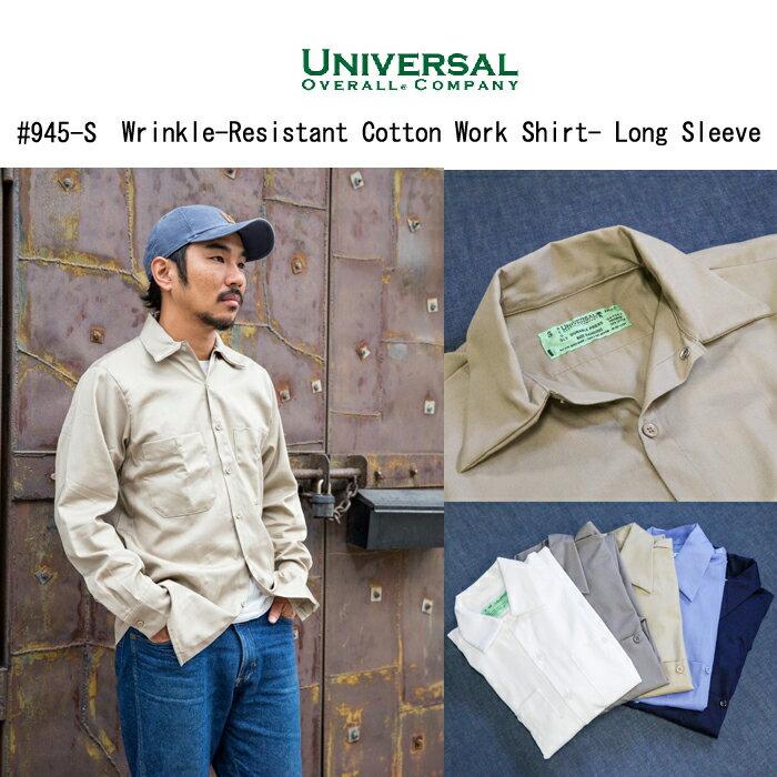 UNIVERSAL OVERALL(ユニバーサルオーバーオール)#945-S 長袖コットンワークシャツ 無地/全5色