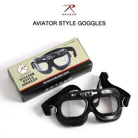 【20%OFFクーポン対象 21日9:59迄】ROTHCO(ロスコ) Aviator Style Gogglesアビエーター スタイル ゴーグル