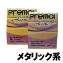 オーブン樹脂粘土★ポリマークレイ【Premo! プレモ】2oz(メタリック系)