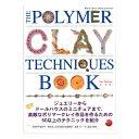 ポリマークレイ テクニックブック 日本語