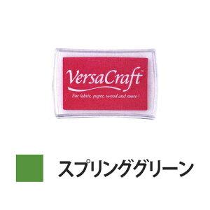 【スプリンググリーン】バーサクラフトL★多用途スタンプ台 バッグにTシャツに