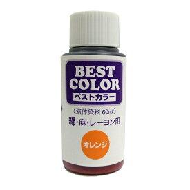 【ベストカラー 60ml B10 オレンジ】布用 染料 液体