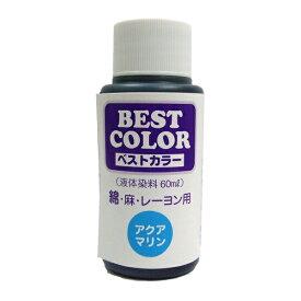 【ベストカラー 60ml B24 アクアマリン】布用 染料 液体