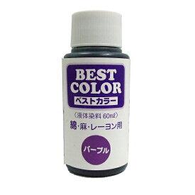 【ベストカラー 60ml B30 パープル】布用 染料 液体