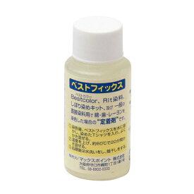 ベストフィックス布用 染料 定着剤