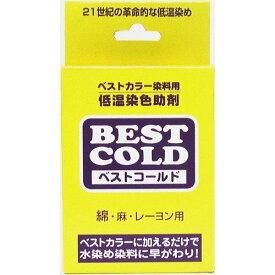【ベストコールド】布用 染料