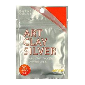 【A−0274 アートクレイシルバー 20g】シルバークレイ 銀粘土 手作り アクセサリー