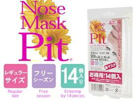 花粉対策 ノーズマスクピット14個入り (レギュラーサイズ or Sサイズ) 鼻マスク