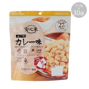 11421618 アルファー食品 安心米おこげ カレー味 51.2g ×30袋