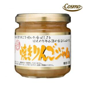 コスモ食品 ひろさき屋 焼きりんごジャム 200g 12個×2ケース