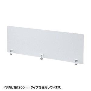 サンワサプライ デスクパネル(クランプ式) SPT-DP100