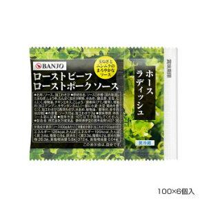 BANJO 万城食品 ローストビーフ/ローストポークソース・ホースラディッシュDP 100×6個入 510049