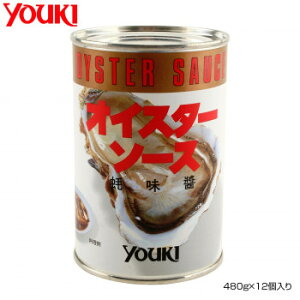 YOUKI ユウキ食品 オイスターソース(4号缶) 480g×12個入り 210650