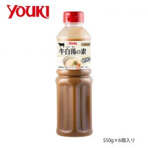YOUKI ユウキ食品 牛白湯の素 550g×6個入り 210150
