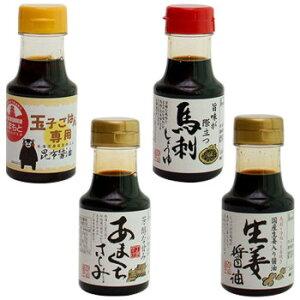 橋本醤油ハシモト 150ml醤油4種セット(たまごごはん専用・あまくち刺身・馬刺・国産生姜各6本)