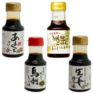 橋本醤油ハシモト 150ml醤油4種セット(あまくち刺身・馬刺・納豆ごはん・国産生姜各6本)