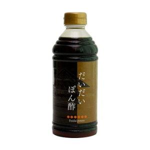 橋本醤油ハシモト だいだいポン酢500ml×20本