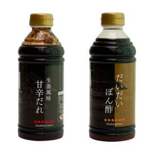 橋本醤油ハシモト 500ml2種セット(生姜風味甘辛だれ・だいだいポン酢各10本)