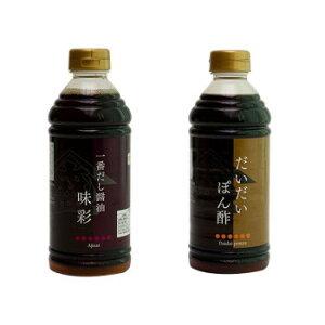 橋本醤油ハシモト 500ml2種セット(一番だし醤油・だいだいポン酢各10本)