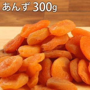 世界の珍味 おつまみ SCあんずドライフルーツ 300g×10袋