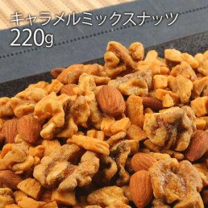 世界の珍味 おつまみ SCキャラメルミックス 220g×20袋