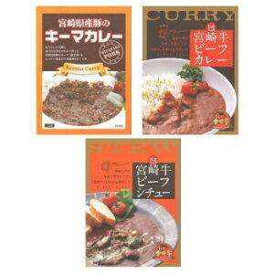 ばあちゃん本舗 宮崎県産豚のキーマカレー&宮崎牛ビーフカレー&宮崎牛ビーフシチュー 各5個合計15個セット
