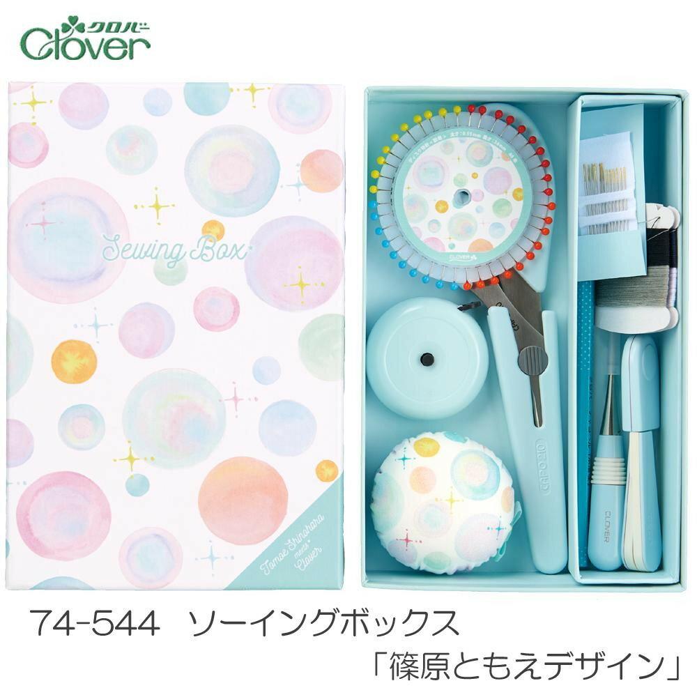 ソーイングボックス「篠原ともえデザイン」 74-544