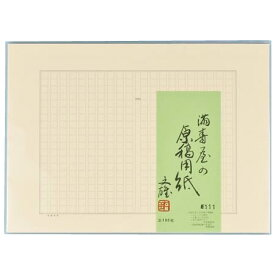 満寿屋の原稿用紙 No.111 10セット