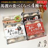 もっちり餃子30個+手羽餃子5本お中元ギフト【MT-305】