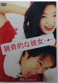 猟奇的な彼女【中古】【DVD】【白ケース】