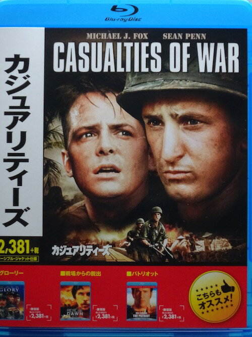 カジュアリティーズ【中古】【Blu-ray】