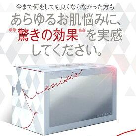 エニシーグローパック 1箱 未開封 10回分  サロン専売品 送料無料