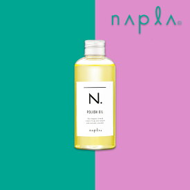 ナプラ N. ポリッシュオイル 150ml [napla] エヌドット スタイリングオイル 流さないトリートメント ヘアオイル