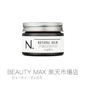 ナプラ エヌドット N. ナチュラルバーム 45g ヘアバーム napla N. Beauty Max