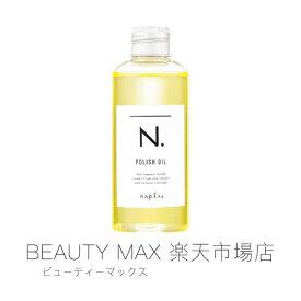 ナプラ エヌドット N. ポリッシュオイル 150ml エヌドット napla 流さないトリートメント ヘアオイル Beauty Max