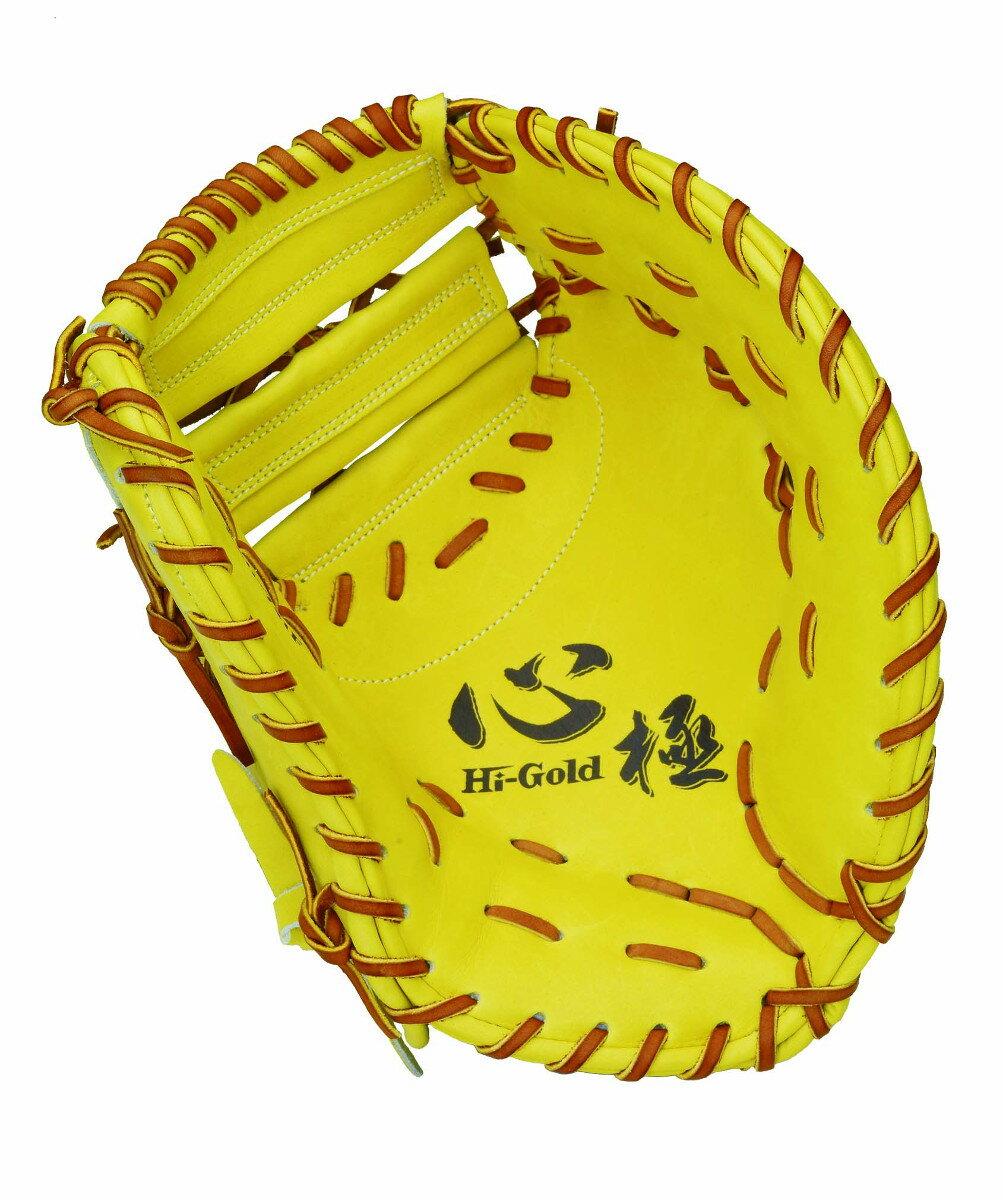 HI-GOLD(ハイゴールド) 軟式野球ミット心極SERIES 一塁手用グローブ ナチュラルイエロー×タン KKG-741F