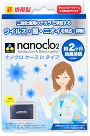 空間除菌ブランド『ナノクロ』 ナノクロ ケースinタイプ nanoclo2-CIN 50個