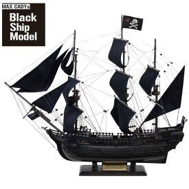 海賊船 船舶模型 特大 全長約80cm ブラック MAX CADY マックス・ケイディ