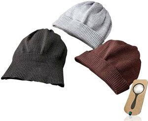 国産ウール100% ニット帽 3色組 NM-0001 しおり型ルーペ付き
