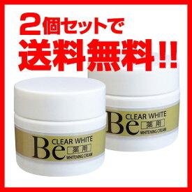 【2個組で送料無料】薬用Beクリアホワイトクリーム30g 男性用しみ取り 美肌クリーム 医薬部外品