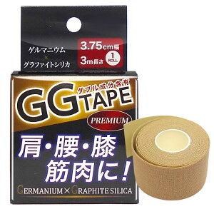 テーピング 有機ゲルマニウム グラファイトシリカ 配合 GG TAPE プレミアム ロールタイプ 筋肉 肩 腰 膝 サポート用 長さ 3m×3.75cm幅