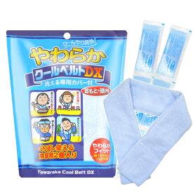 凍らない ジェルパック 首元 頭 ひんやり 冷却タオル やわらかクールベルトDX 正規品 日本製 冷却材