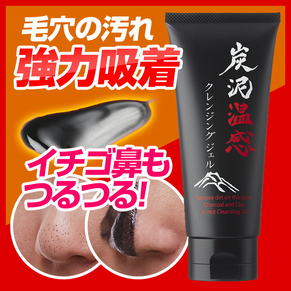 毛穴の汚れ いちご鼻 角質用 クレンジングジェル「炭泥温感」毛穴引き締め 洗顔ジェル