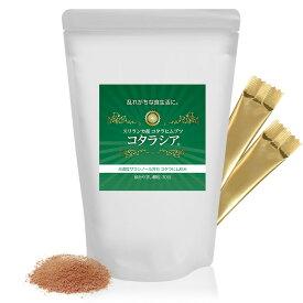 コタラヒムサプリメント サラシノール高含有「コタラシア 30包」正規品(スリランカ産 サラシア ダイエット サプリメント)