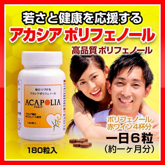 アカポリア180粒 正規品 アカシアポリフェノール
